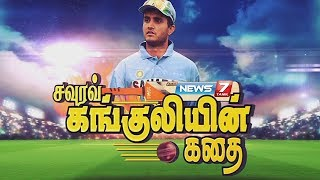 சவுரவ் கங்குலியின் கதை | Sourav Ganguly Story | Indian cricketer | Sachin Tendulkar | MS Dhoni