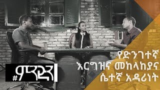 Emergency Contraceptives and Prostitution : Get Informed on #mindin : Ethiopia (KanaTV)