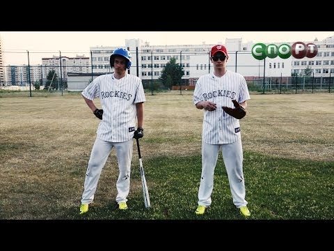 СпоРТ: Это бейсбол, детка! Как научиться играть в бейсбол
