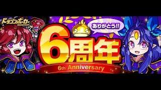 【ドラポ】ひまじんのドラゴンポーカー【6周年】