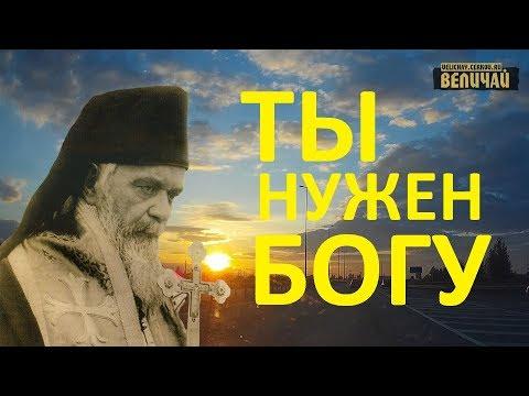 Святитель Николай Сербский Ты нужен Богу слова и наставления