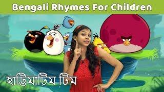 Hattimatim Tim Bengali Rhymes   Bangla Kids Songs   Learn To Sing Bengali Poems Kids   Baby Rhymes