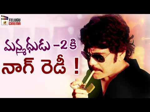 Nagarjuna Manmadhudu 2 Movie Latest Update | Rahul Ravindran | 2019 Tollywood Latest Movie Updates