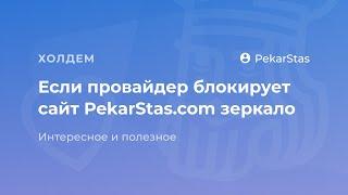 Если провайдер блокирует сайт PekarStas.com