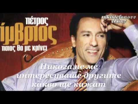 Petros Imvrios-Pios Tha Me Krinei - bulgarian translation