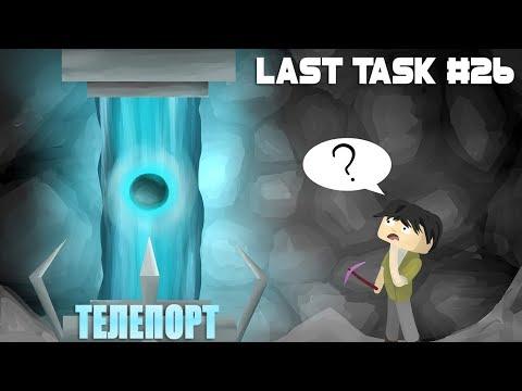 Last Task #26 - ТЕЛЕПОРТ на редстоуне и Троллинг Флейма! (ЭПИК)
