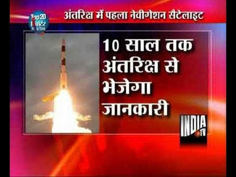 India launches satellite for new navigation system
