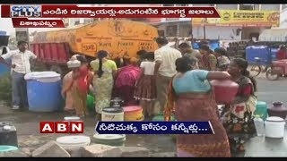 Visakha People Facing Problems With Lack Of Drinking Water