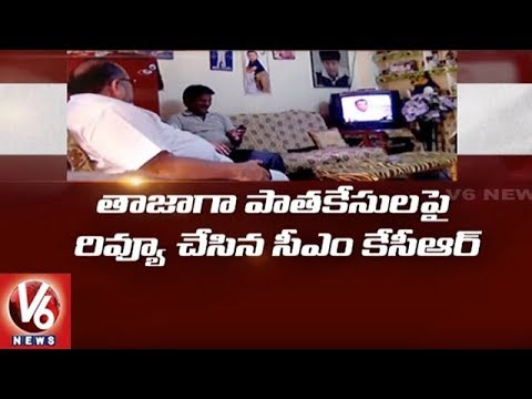 CM KCR Holds Review Meeting On Vote for Note Case | V6 News
