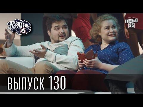 Новый сезон 2015 ! Країна У / Краина У / Страна У, Выпуск 130   Сериал комедия.