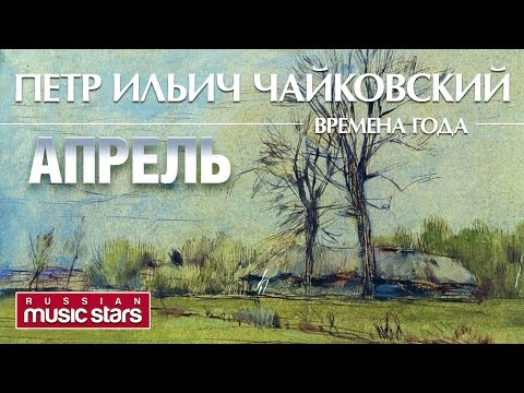 Чайковский - Времена года - Апрель / Tchaikovsky - The seasons April (Lyrics Video)