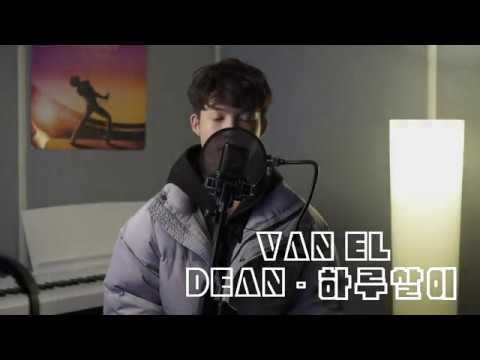 DEAN (딘) - 하루살이 Dayfly (feat. 설리 (Sulli), Rad Museum) Cover (VAN EL)