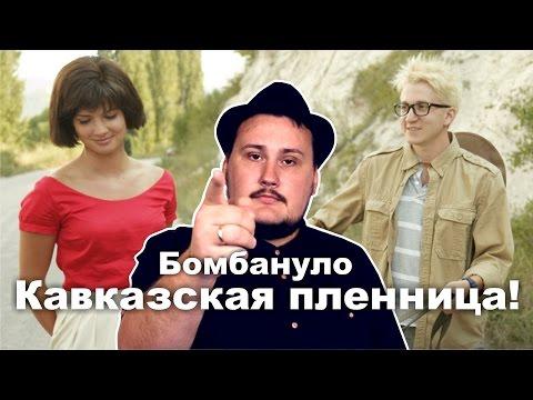[Бомбануло] Кавказская пленница!
