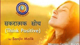 Download मेरे मन में हमेशा Positive विचार आते हैं Hindi Affirmations | Mission Genius Mind | Sanjiv Malik 3Gp Mp4