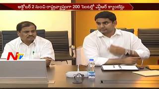 Chandrababu Naidu Conducts Review Meeting with Ministers Over NTR Canteens