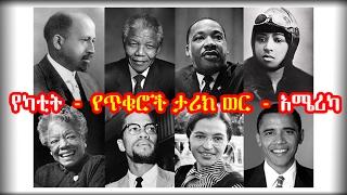 የካቲት - የጥቁሮች ታሪክ ወር - February - Black History Month - VOA