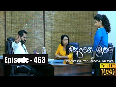 Deweni Inima | Episode 463 15th November 2018