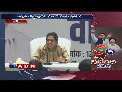 Akhilesh Yadav And Mayawati Alliance in UP Brings Tears to Opposition | ABN Telugu