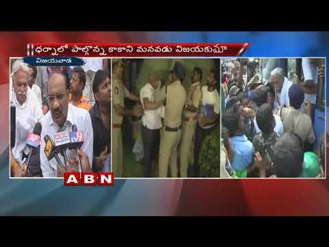YSRCP Leaders Protest Over Kakani Venkata Ratnam Statue Removal | Vijayawada