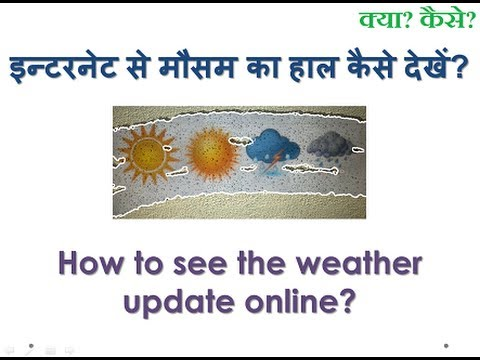 How to see the Weather update online? Hindi video by Kya Kaise