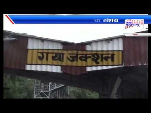 Bihar Maoists blow up railway track near Gaya
