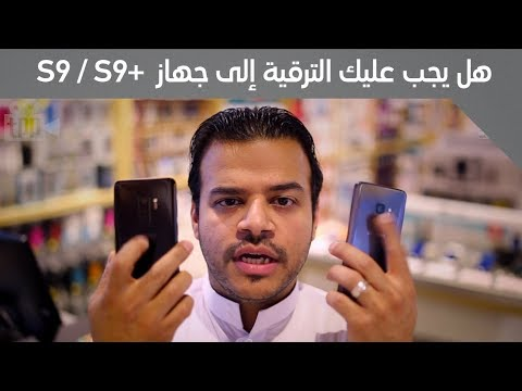 مراجعة هاتف سامسونج S9 و S9+ كاملة مع فيصل السيف