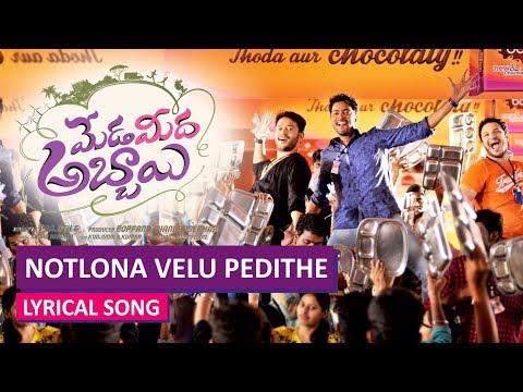 Notlona Velu Pedithe Lyrical Song | Meda Meeda Abbayi | Allari Naresh | Nikhila | Jaahnavi Fiilms