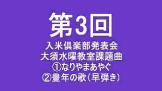なりやまあやぐ・豊年の歌.mpegー大須水曜教室課題曲