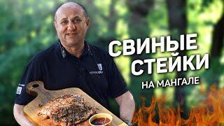 СОЧНАЯ свинина на МАНГАЛЕ: быстрое горячее маринование мяса - рецепт шеф повара Ильи Лазерсона