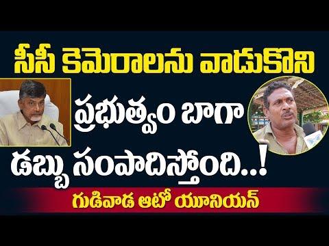 సీసీ కెమెరాలను వాడుకొని ప్రభుత్వం బాగా డబ్బు సంపాదిస్తోంది ..! | Gudivada Public Talk On AP Politics