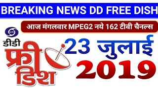 Breaking news dd free dish latest update 162 mpeg2 new tv channels 23 july by sahil channel list