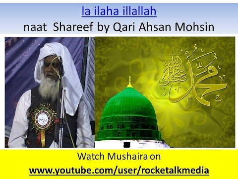 Beautiful Naat E Rasool Sallallahu Alaihi Wasallam By Qari Ahsan Mosin Kopganj Mau Mushaira 2014 video