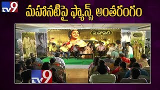 Savitri fan about Keerthy Suresh acting @ Mahanati Vijayotsavam