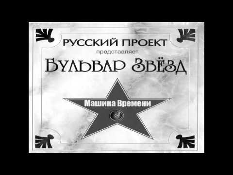 Машина Времени, Андрей Макаревич - Синяя птица