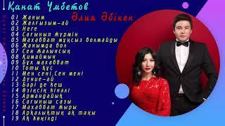 Қанат Үмбетов & Әлия Әбікен 2019 жаңа ән жинақ