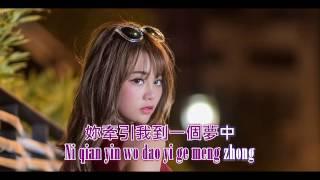 初戀女 Chu lian nv - Karaoke