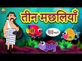 तीन मछलियाँ - Hindi Kahaniya for Kids | Stories for Kids | Moral Stories for Kids | Koo Koo TV Hindi