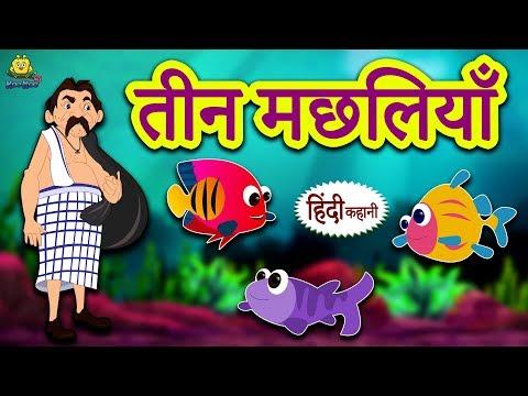 तीन मछलियाँ - Hindi Kahaniya for Kids | Stories for Kids | Moral Stories for Kids | Koo Koo TV Hindi thumbnail