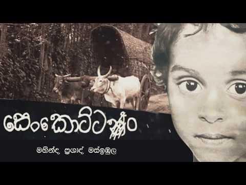 Pothe Hatiyata 01 - Senkottan Book Trailer