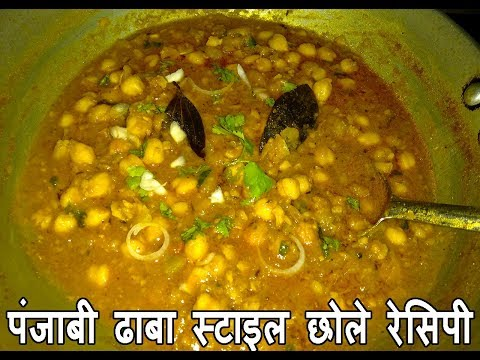 ढाबा स्टाइल छोले | Dhaba Style Chole ki Sabzi recipe in Hindi | Punjabi Dhaba Style Chole Recipe