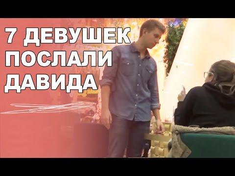 Неудачные знакомства. Давид Багдасарян