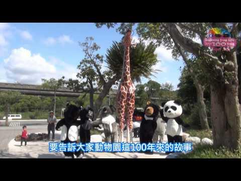 台綜-圓仔日記-EP 308 動物園百年史出版-珍貴史料鑑往開來