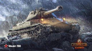 World of Tanks - ЛБЗ Cтрим на Танк Об. 260. Кидалово на ТТ6