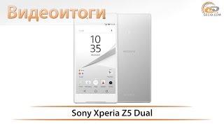 Sony Xperia Z5 Dual - видеоитоги обзора смартфона