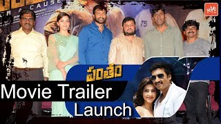 Pantham Movie Trailer Launch - Gopichand - Mehreen Pirzada | Tollywood