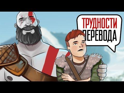 Трудности перевода. God of War