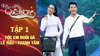Nhạc hội quê hương | tập 1: Tân cổ Tóc em đuôi gà - Lê Hậu, Thanh Tâm