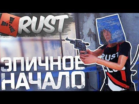 RUST - ЭПИЧНОЕ НАЧАЛО С ПАЙПОЙ ПРОТИВ РЕВОЛЬВЕРОВ!! - (РАСТ РЕЙД | RUST RAID)
