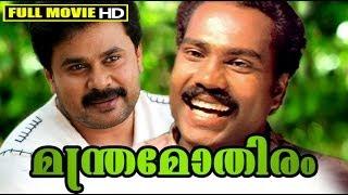 Run Baby Run - Manthramothiram - Malayalam Comedy Full Length Movie Official [HD]