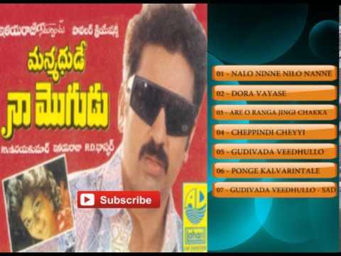 Telugu Old Songs | Manmadhude Na Mogudu Movie Songs | Kamal Hasan, Khushboo video